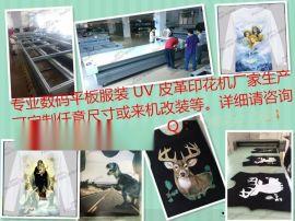 T恤个性定制福建广州衣服数码印花机个性T恤打印机小型创业平板机打印机