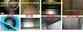 双流 郫县 新都大型抽油烟机清洗 酒店油烟管道专业清洗