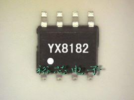 锂电太阳能草坪灯控制IC,恒流直驱型草坪灯驱动芯片,裕芯YX8182