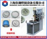 上海佳湖焊接汽車濾清器底座旋轉焊接機