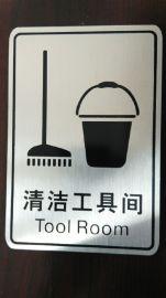 304不锈钢保洁间标牌, 清洁间工具指示牌, 打扫间标识牌