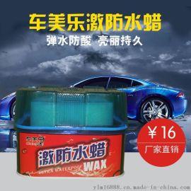 厂家生产**质价格**宜汽车车蜡上光剂金属车专用车蜡防酸雨蜡膜厂家批发