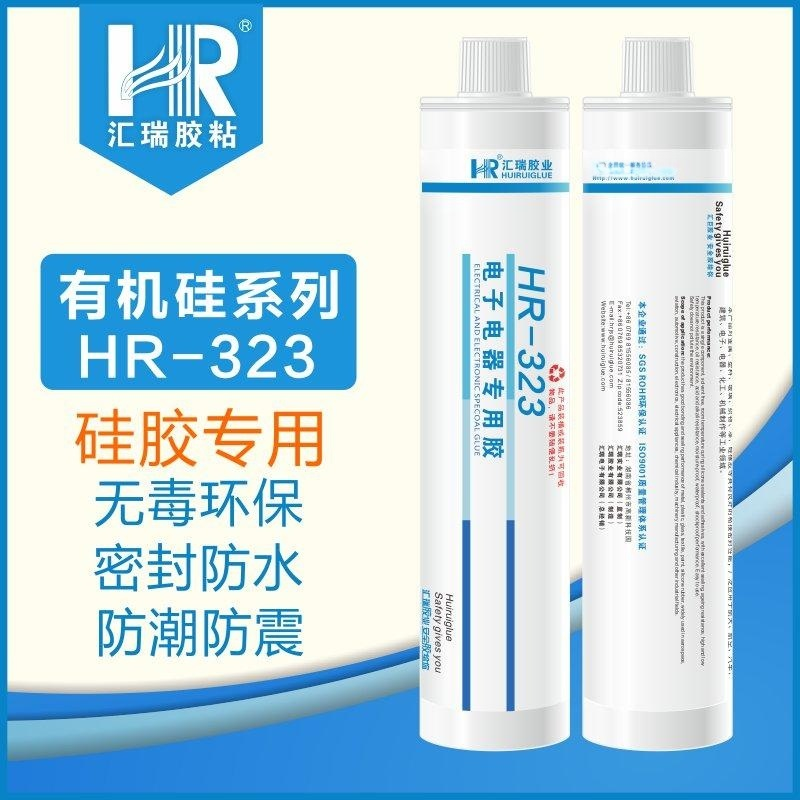 耐高温硅胶专用胶水,汇瑞硅胶粘金属胶水