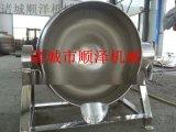 夹层锅 可倾式电加热夹层锅 搅拌夹层锅
