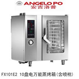Angelopo 安吉洛普 10盘电**蒸烤箱 商用 电烤箱 烤箱 烧烤炉