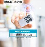 无线遥控器 防压防误报433频率 网络摄像头报警器遥控配件