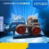 硫化風機硫化鼓風機硫化羅茨風機硫化羅茨 鼓風機LGSR150 鼓風機