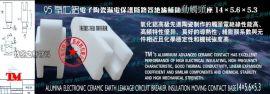 95氧化铝电子陶瓷漏电保护断路器绝缘辅助动触头座14×5.6×5.3