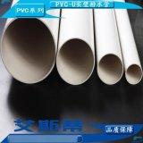 定制110*2.5PVC落水管 批發PVC雨落水管