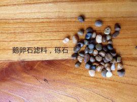 鹅卵石滤料,自来水-污水处理专用卵石