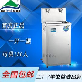 碧涞JN-2A20商务不锈钢饮水机直饮机