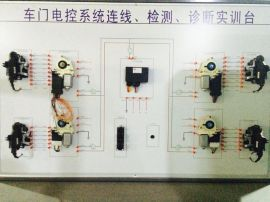 供应汽车教学仪器设备 车门电控系统连线 检测 诊断实验台