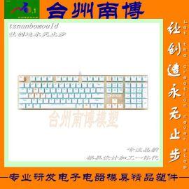 南博模具加工厂 提供电脑键盘塑料模具配件 注塑加工成型 产品定制开模