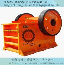 厂家直供石料颚式破碎机 颚式破碎机械 矿山破碎机 沙金选矿设备