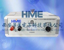 12V/24V自动切换可调充电机