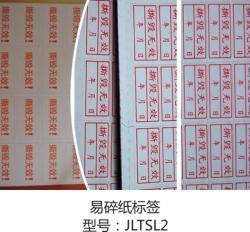 易碎纸标签-保修防伪标签