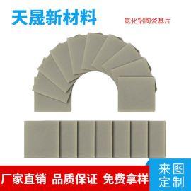陶瓷片 氮化铝陶瓷基片 导热陶瓷片耐磨绝缘垫片氮化铝陶瓷片