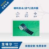 智慧手機喇叭防水透聲膜  防水防塵喇叭網 可定製