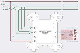 诺帝菲尔JSKM-FCI-CM2000智能控制模块