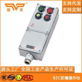 BZC防爆操作柱LBZ就地遠程操作箱BZC8050三防操作箱