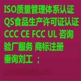 江苏QC080000有害物质管理体系认证咨询培训服务