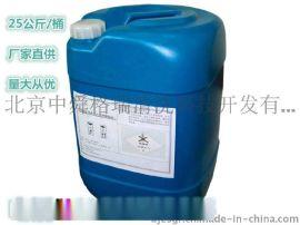 板式换热器专用清洗剂 不锈钢板换铁锈垢除锈剂 中央空调管道氧化铁垢拆洗浸泡除垢剂