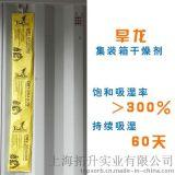TOPSORB鞋子乾燥劑/防潮乾燥劑/一公斤乾燥劑