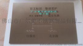 楼梯扶手不锈钢盲文字体定制加工盲文指示牌供应
