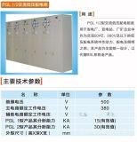 供应PGL1/2交流低压配电柜,发电厂用配电柜