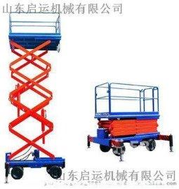 启运直销 广元市 移动式升降机8米10米液压剪叉式电动移动升降平台小型高空作业车