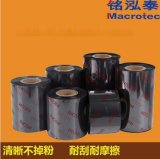 理光(RICOH) B120HS全树脂碳带 条码覆膜热转印