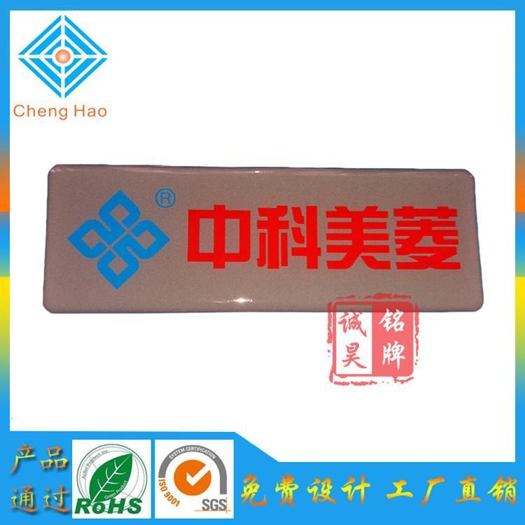 中山厂销售 医疗电器商标定制水晶滴胶标牌加工丝印滴塑标贴