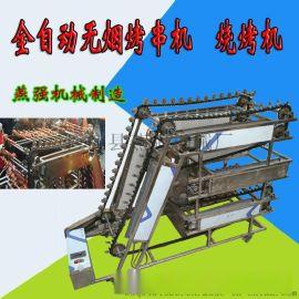 燕强机械烤串机 烧烤机商用烤串机 链式烤串神机 烧烤羊肉串机器 电热燃气全自动烤串机