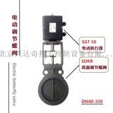 電動高溫空氣流量調節蝶閥SGT50E+SDKR DN40-350進口電機品質保證