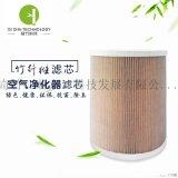 奇竹竹纤维滤芯适用于海尔.352净化器家电品牌杀菌抗菌除异味高效过滤PM2.5甲醛耗材配件