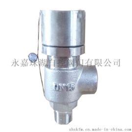 弹簧式天然气安全阀A21F/H/W-16P不锈钢外螺纹安全阀