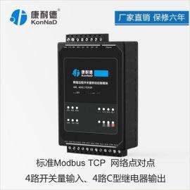 康耐德C2000-A2-SDD4040-BB9开关量网络点对点传输模块