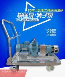 蓝垟凸轮转子泵 食品卫生级胶体泵 糖浆输送泵 创业生产设备**