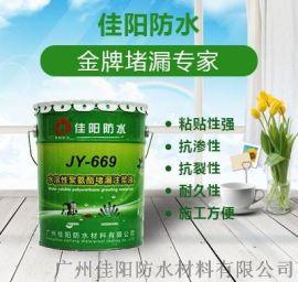 广州佳阳JY669水性聚氨酯堵漏剂灌浆堵漏材料