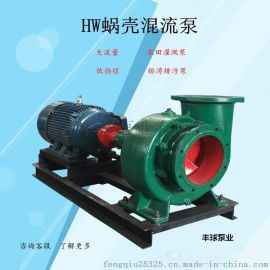 丰球泵业150HW-5卧式蜗壳混流泵轴流泵农用泵防洪泵