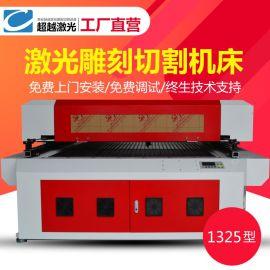 厂家供应 1325不锈钢薄板1mm亚克力高速金属非金属激光混切机