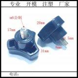 三角塑料手拧螺丝31mm-m6