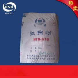 钛白粉HTR616无机处理 大互通钛白粉