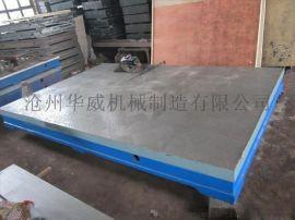 防锈铸铁平台  平板防锈处理   质优价廉   厂家直销