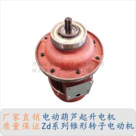 厂家直销0.5吨ZD121-4电动葫芦起升电机