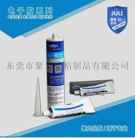 电子密封胶|散热硅胶|导电胶|灌封胶|密封胶|UV胶|阻燃硅胶