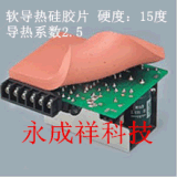 LED导热硅胶片_耐高温耐高压_导热系数高