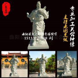 曲阳石雕佛像加工 优质汉白玉关公雕像 武财神雕塑