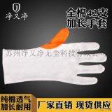 全棉42支汗布透气手套 礼仪手套 加长加厚棉手套
