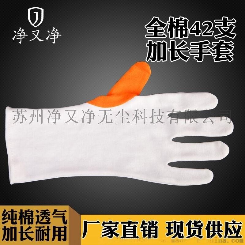 全棉42支汗布透氣手套 禮儀手套 加長加厚棉手套